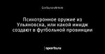 Психотронное оружие  из Ульяновска, или какой имидж создают в футбольной провинции