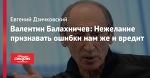 Валентин Балахничев: Нежелание признавать ошибки нам же и вредит