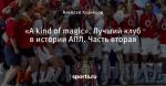 «A kind of magic». Лучший клуб в истории АПЛ. Часть вторая