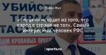 «Слуцкий исходит из того, что народ в стране не тот». Самый интересный человек РФС