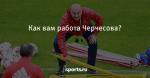 Как вам работа Черчесова? - Футбол - Sports.ru