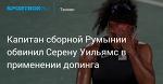 Теннис. Капитан сборной Румынии обвинил Серену Уильямс в применении допинга