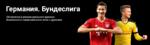 Германия. Бундеслига: профиль - Фэнтези - Sports.ru