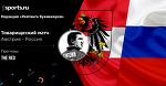 Австрия - Россия. Ставки The Red («Мозаика ставок»)