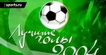 Лучшие голы Российской премьер лиги сезона 2004 года