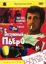 Безумный Пьеро (1965)