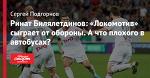 Ринат Билялетдинов: «Локомотив» сыграет от обороны. А что плохого в автобусах?