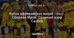 Кубок африканских наций - 2017. Сборная Мали. Орлиный взор Сахеля