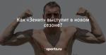 Как «Зенит» выступит в новом сезоне? - Футбол - Sports.ru