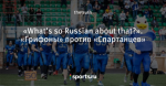 «What's so Russian about that?». «Грифоны» против «Спартанцев»