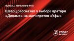 Шварц рассказал овыборе вратаря «Динамо» наматч против «Уфы»