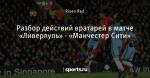 Разбор действий вратарей в матче «Ливерпуль» - «Манчестер Сити»
