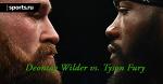 Деонтей Уайлдер против Тайсона Фьюри - прогнозы на бой. Часть 3
