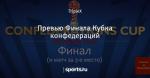 Превью Финала Кубка конфедераций