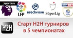 Старт H2H турниров Англии, Испании, Нидерландов, Турции и Чемпионшипа
