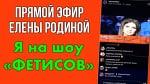 """""""ФЕТИСОВ"""". ЕВГЕНИЯ МЕДВЕДЕВА и ЛИЗА ТУКТАМЫШЕВА."""