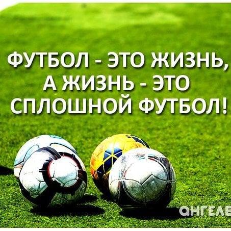 Картинки футбол статусы