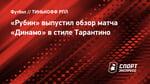«Рубин» выпустил обзор матча «Динамо» встиле Тарантино