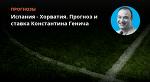 Испания - Хорватия. Прогноз и ставка Константина Генича 11.09.2018 - Рейтинг Букмекеров