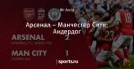 Арсенал – Манчестер Сити: Андердог