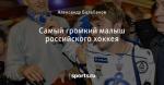 Самый громкий малыш российского хоккея