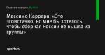 «Это эгоистично, но мне бы хотелось, чтобы сборная России не вышла из группы», сообщает Массимо Каррера - Футбол - Sports.ru