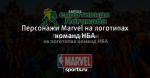 Персонажи Marvel на логотипах команд НБА