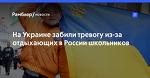 На Украине забили тревогу из-за отдыхающих в России школьников