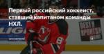 Первый российский хоккеист, ставший капитаном команды НХЛ.