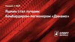 Яшкин стал лучшим бомбардиром-легионером «Динамо»