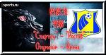 NEW!!! ОТ 18+ лет!!! Видеопревью к матчу «Спартак» - «Ростов». Вторая битва Массимо - «Геракла»!