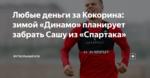 Любые деньги за Кокорина: зимой «Динамо» планирует забрать Сашу из «Спартака»