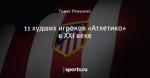 11 худших игроков «Атлетико» в XXI веке