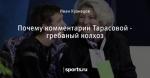 Почему комментарии Тарасовой - гребаный колхоз