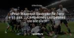 «Реал Мадрид» Выиграл Ла Лигу в 33 раз. ¡¡¡Campeones campeones ole ole ole!!!
