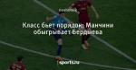 Класс бьет порядок: Манчини обыгрывает Бердыева