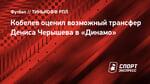 Кобелев оценил возможный трансфер Дениса Черышева в «Динамо»