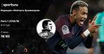 4-й тур Лиги 1 Франции 2018/19. Ставки The Red («Мозаика ставок»)