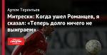 Митрески: Когда ушел Романцев, я сказал: «Теперь долго ничего не выиграем»
