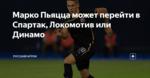 Марко Пьяцца может перейти в Спартак, Локомотив или Динамо