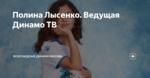 Полина Лысенко. Ведущая Динамо ТВ