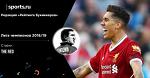Лига Чемпионов УЕФА. 1/8 финала. Первые матчи. Часть 2. Ставки The Red («Мозаика ставок»)