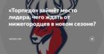 «Торпедо» займёт место лидера, чего ждать от нижегородцев в новом сезоне?