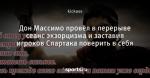 Дон Массимо провёл в перерыве сеанс экзорцизма и заставил игроков Спартака поверить в себя