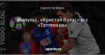 Импульс. «Кристал Пэлас» 0-1 «Тоттенхэм»