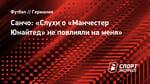 Санчо: «Слухи о «Манчестер Юнайтед» неповлияли наменя»