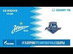 «Газпром»-тренировочные сборы: «Зенит» — «Пинцгау»