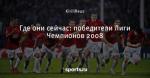 Где они сейчас: победители Лиги Чемпионов 2008