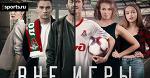 В России сняли нормальный сериал про футбол. Про взятки, пьющих скаутов и продажных тренеров