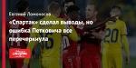 «Спартак» сделал выводы, но ошибка Петковича все перечеркнула